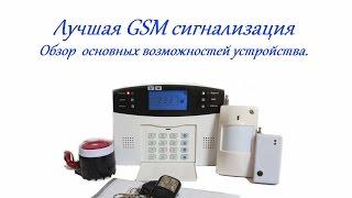 Лучшая GSM сигнализация для защиты Вашего дома(В моем видео представлен обзор gsm сигнализации . Купить в Украине комплекты сигнализации , а так же датчики..., 2016-02-17T14:22:46.000Z)