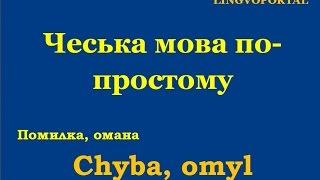 Чеська мова. Щоденні вислови - Помилка чи омана