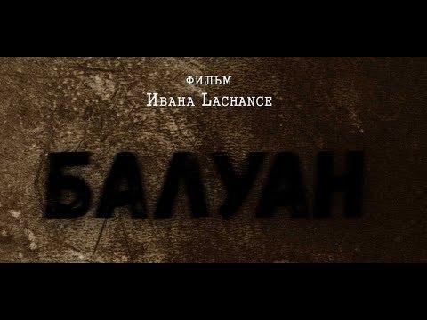 Балуан (2018) / Российский любительский фильм ужасов