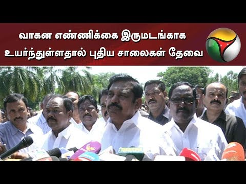 New roads should be laid as vehicles have increased in numbers - CM Palanisamy #EPS #Salem #Chennai