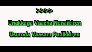 unakaga-karaoke---bigil-unakkaga-vaazha-karaoke