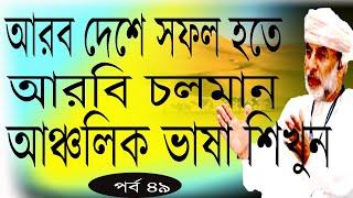How to learn Arabic to bangla-spoken Arabic to bangla-আরবি ভাষা,IT Care Bangla part 49