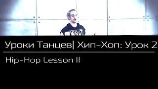 УРОКИ ТАНЦЕВ Хип - Хоп — видео урок 2 | Hip - Hop Lesson 2