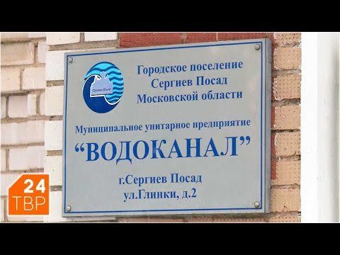 Счета Водоканала удобно оплачивать в личном кабинете | Новости | ТВР24 | Сергиев Посад