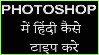 how to type hindi urdu in adobe photoshop cs cc