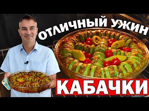 😋МУЖ ТУРОК ГОТОВИТ - КАБАЧКИ - ОТЛИЧНЫЙ УЖИН ПО-ТУРЕЦКИ/ Рецепты/ Анталия