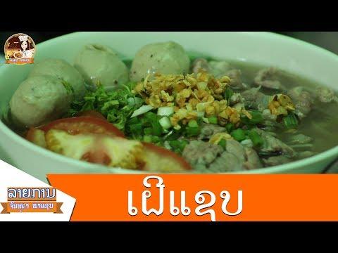 Lao food - ອາຫານລາວ - อาหารลาว #EP15