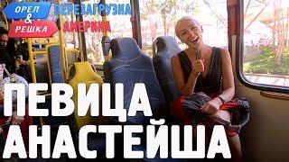 Бразильские хиты от Насти Ивлеевой! Орёл и Решка. Перезагрузка. АМЕРИКА