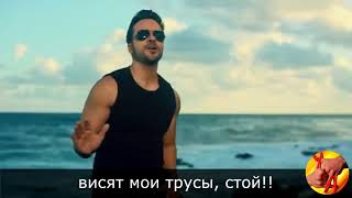 Despacito прикол пародия перевод на русский