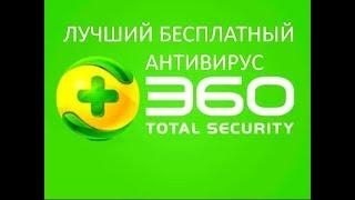видео Скачать 360 Total Security для Windows
