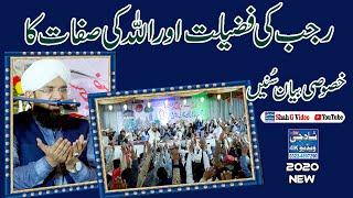 Rajab Ki Fazilat | Hafiz Imran Aasi || Allama Maulana Imran Aasi | 2020