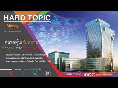[ Live! ] Hard Topic   ตลาดหุ้นเวียดนาม โอกาสหรือความเสี่ยง #16/10/17