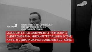 Михаил Трепашкин о том, как его судили за разглашение гостайны