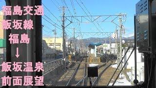 【60p】福島交通飯坂線(福島~飯坂温泉)前面展望