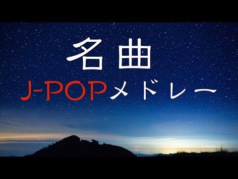 名曲J-POPピアノメドレー - 癒しBGM - 勉強用BGM - 作業用BGM - ゆったりピアノBGMでリラックス!