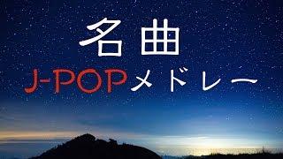 Baixar 名曲J-POPピアノメドレー - 癒しBGM - 勉強用BGM - 作業用BGM - ゆったりピアノBGMでリラックス!