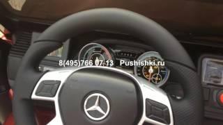Купить детский электромобиль  Mersedes Benz G65 AMG VIP бордо на pushishki.ru(Mercedes-Benz-G65-AMG (ЛИЦЕНЗИЯ) с дистанционным управлением Световые и звуковые эффекты. Подсветка панели приборо..., 2016-08-17T22:25:12.000Z)