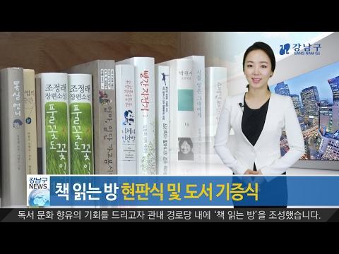 2017년 2월 첫째주 강남구 종합뉴스