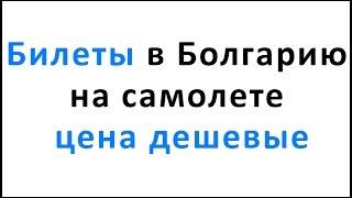 видео Дешевые авиабилеты в Румынию - цены. Стоимость авиабилетов. Чартер
