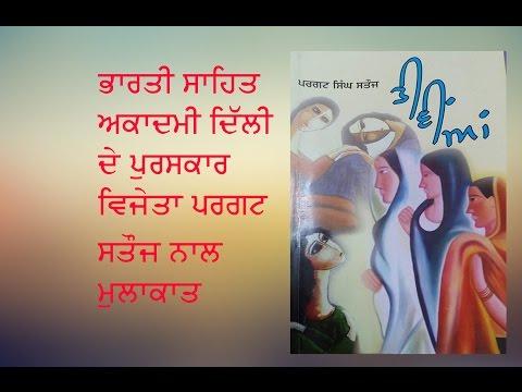 Pargat Singh Satauj || Punjabi Novelist || Exclusive Interview || Panjabi Art Tv ||