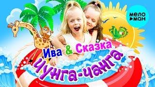 Ива & Сказка -  Чунга чанга (Single 2018)