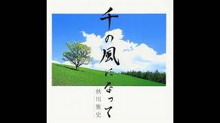 2006年 1stシングル この歌、秋川さんの歌唱で知ったんですが、元々は新...