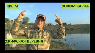 Крым Ловим карпа Рыбалка в Скифской деревне