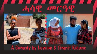 Semay Records - New Eritrean Comedy 2020 I ሓሳዊ መርዓዊ I Hasawi MereAwi I  - A Comedy By Luwam & Timnit