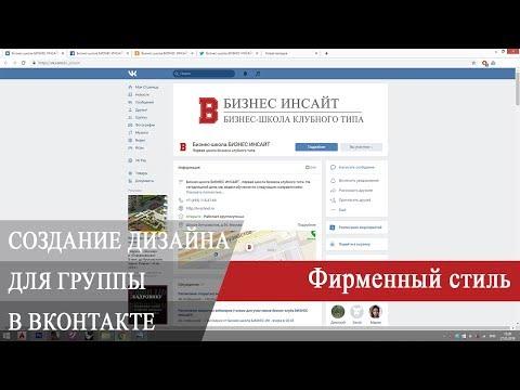 Уроки Photoshop. Фирменный стиль. Создание дизайна для группы ВКонтакте
