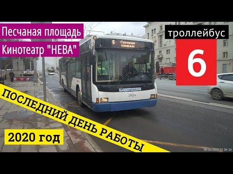 троллейбус 6 Песчаная площадь - кинотеатр Нева (последний день работы) // 9 марта 2020