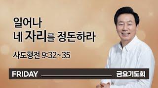 [오륜교회 금요기도회 김은호 목사 설교] 일어나 네 자리를 정돈하라 2021-09-10