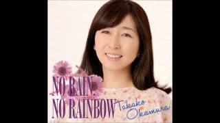 岡村孝子さん、「虹を追いかけて」の弾き語り譜から、カワイ、スコアメ...