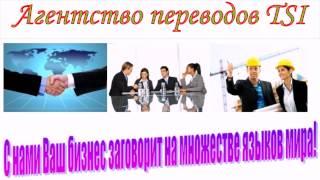 Агентство переводов
