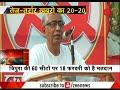 Khabar 20-20: PM Modi addressed a rally in Tripura
