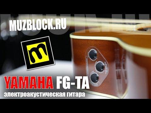 Yamaha FG-TA - обзор электроакустической гитары