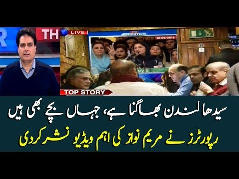 What Maryam Nawaz says in her video statement on living in London