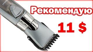 Машинка для стрижки волос с Алиэкспресс Kemei KM 605 обзор посылки с Алиэкспресс