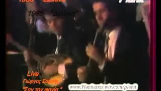 ΓΙΩΡΓΟΣ ΣΑΡΡΗΣ Live