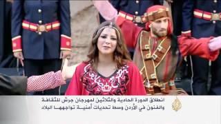 انطلاق مهرجان جرش للثقافة والفنون في الأردن