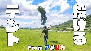 【30秒で設営】投げるだけでほぼ形になる4~6人用キャンプテントが大きくて便利すぎる!【ポップアップアップテント ayamaya】