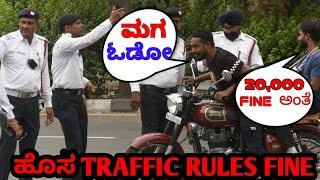 INDIAN TRAFFIC RULES ROAST|TRAFFIC POLICE ROAST|KANNADA ROAST|KIRIK GURU ROASTING|ROAST IN KANNADA