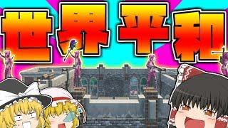 【フォートナイト】タワー+クマ4人で敵と踊って世界平和作ってみたwww【ゆっくり実況】 thumbnail