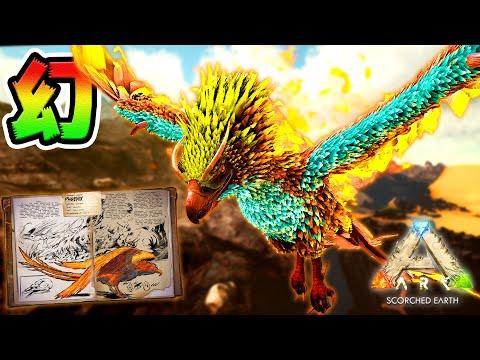 幻の不死鳥フェニックス! 夢は叶う🕊🔥【ARK】