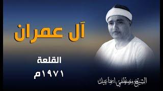 الشيخ مصطفى فعلا هيجنن الناس   سورة آل عمران 1971م