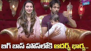 బ గ బ స హ స ల క ఆద ర శ భ ర య   adarsh wife in bigg boss house   episode 60  yoyo cine talkies
