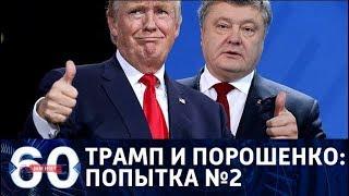 60 минут. Вторая встреча Порошенко и Трампа: надолго ли? От 21.09.17