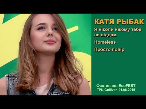 голос украины катя рыбак