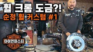 팻보이 알루미늄 휠 크롬 도금 커스텀 #1 | Fatb…