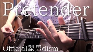 "【TAB】Official髭男dism「Pretender」アコギで弾いてみた ""Pretender"" on Guitar by Osamuraisan Osamuraisan"