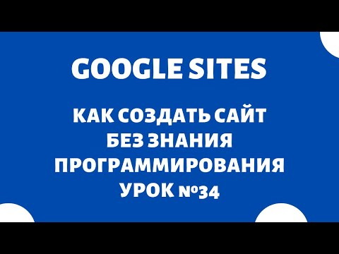 Конструктор сайтов Google Sites 🔥 Мини Обзор | Как создать сайт с нуля самому бесплатно, Урок №34